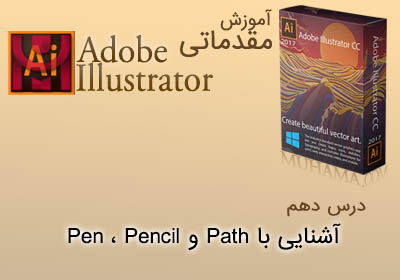 آموزش ایلوستریتور آشنایی بآ path pencil pen
